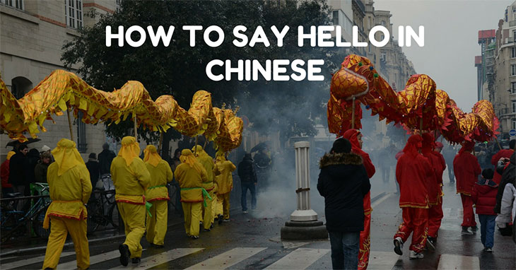 how to say hello in chinese